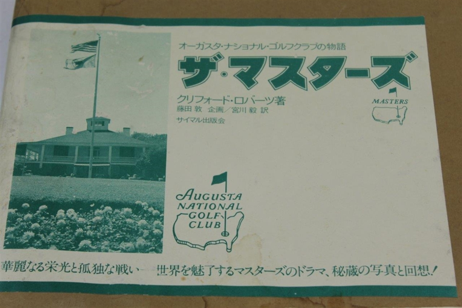 Seldom Seen 'The Story of Augusta National' Japanese Version with Cards - Unopened